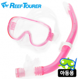 Reef Tourer 리프투어러 아동용 마스크+스노클세트 RC-1214QJ CLP